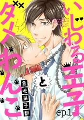 いじわる王子とダメわんこ ep.1