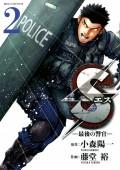 Sエスー最後の警官ー 2