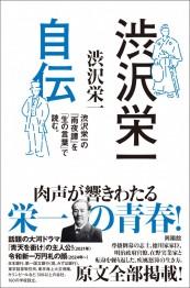 渋沢栄一 自伝
