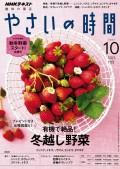 NHK 趣味の園芸 やさいの時間 2017年10月号