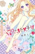 170cm★オトメチカ 分冊版(2)