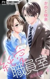 純愛職員室〜先生同士の恋〜【マイクロ】 3