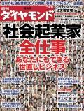 週刊ダイヤモンド 09年4月11日号