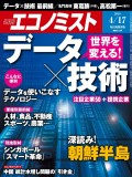 週刊エコノミスト2018年4/17号