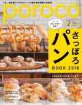poroco 2018年2月号