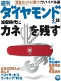 週刊ダイヤモンド 03年4月26日号