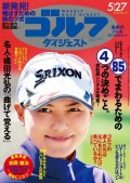 週刊ゴルフダイジェスト 2014/5/27号