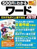 500円でわかるワード2019