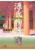源氏物語 6
