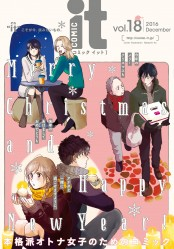 COMIC it vol.18