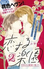 恋する楽園 プチデザ(2)