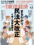 週刊東洋経済2017年9月2日号