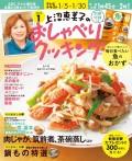 上沼恵美子のおしゃべりクッキング2015年1月号