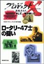 「ロータリー47士の闘い」〜夢のエンジン誕生からルマン制覇まで プロジェクトX
