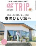 Ozmagazine TRIP 2021年春号