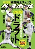 週刊ベースボール 2019年 1/28号