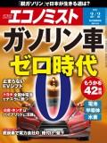 週刊エコノミスト2021年2/2号