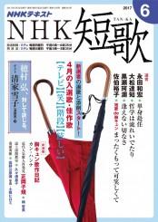 NHK 短歌 2017年6月号