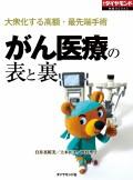 がん医療の表と裏(週刊ダイヤモンド特集BOOKS Vol.411)