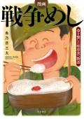 漫画 戦争めし〜命を繋いだ昭和食べ物語〜