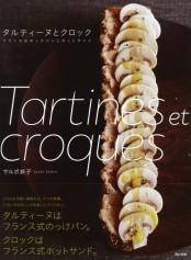 タルティーヌとクロック フランス風のっけパンとホットサンド