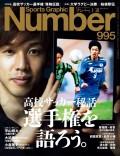 Number(ナンバー)995号