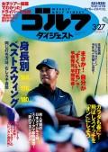 週刊ゴルフダイジェスト 2018/3/27号