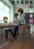 男子高校生の日常3巻