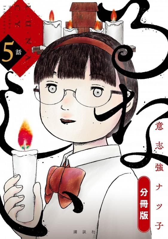 るなしい 分冊版(5)