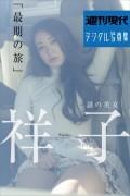 【期間限定価格】週刊現代デジタル写真集 謎の美女 祥子「最期の旅」