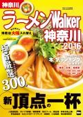 ラーメンWalker神奈川2016