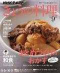 NHK きょうの料理 2016年9月号