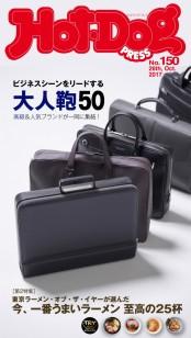 Hot−Dog PRESS no.150 ビジネスシーンをリードする大人鞄