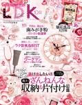 LDK (エル・ディー・ケー) 2020年 10月号