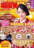 FukuokaWalker福岡ウォーカー 2015 1月増刊号