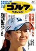週刊ゴルフダイジェスト 2016/5/3号