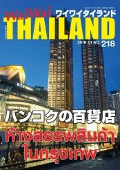 月刊ワイワイタイランド No.218