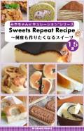 Sweets Repeat Recipe〜何度も作りたくなるスイーツレシピ15選 by四万十みやちゃん