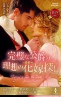 完璧な公爵の理想の花嫁探し