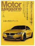 Motor Magazine 2014年7月号/No.708