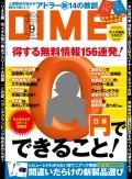 DIME 2016年9月号