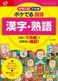 中学入試でる順 ポケでる 国語 漢字・熟語(三訂版)