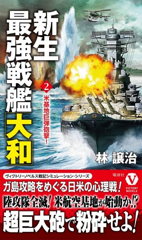 新生最強戦艦「大和」【2】米基地巨弾砲撃!