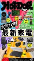 Hot−Dog PRESS no.259 次世代型最新家電