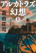 アルカトラズ幻想(上)
