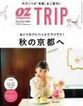 OZmagazine TRIP 2019年10月号