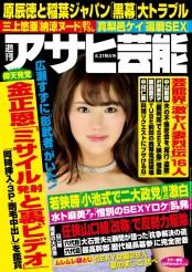 週刊アサヒ芸能 2017年08月31日号