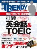 日経トレンディ2014年11月号