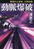 警視庁公安部・片野坂彰 動脈爆破
