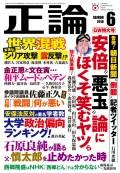 月刊正論2018年6月号